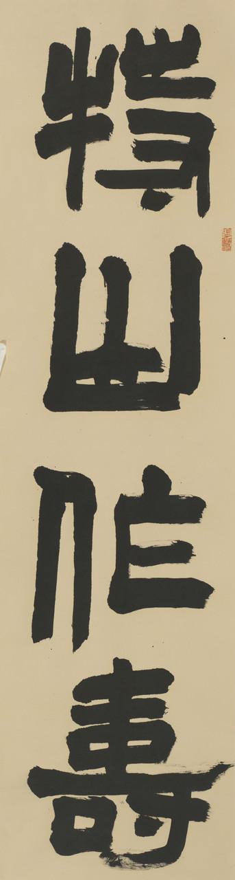 胡朝霞篆书四言联(上)