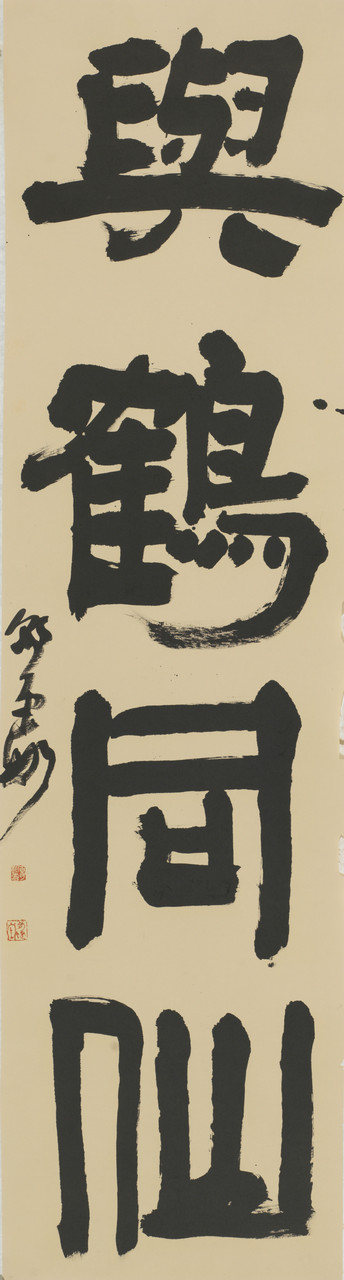 胡朝霞篆书四言联(下)