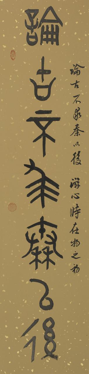 邵佩英篆书七言联(上联)