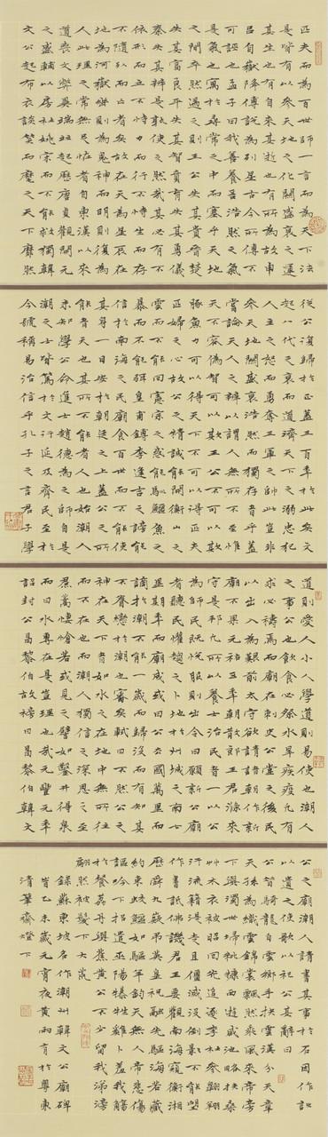黄两有楷书苏东坡文