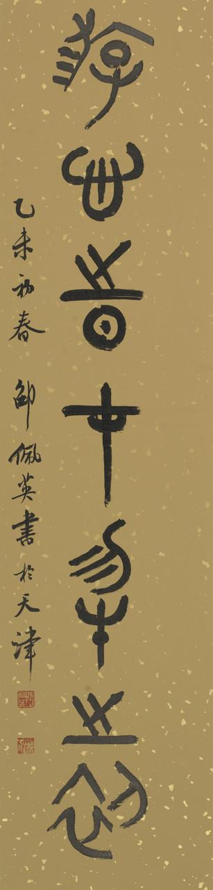 邵佩英篆书七言联(下联)