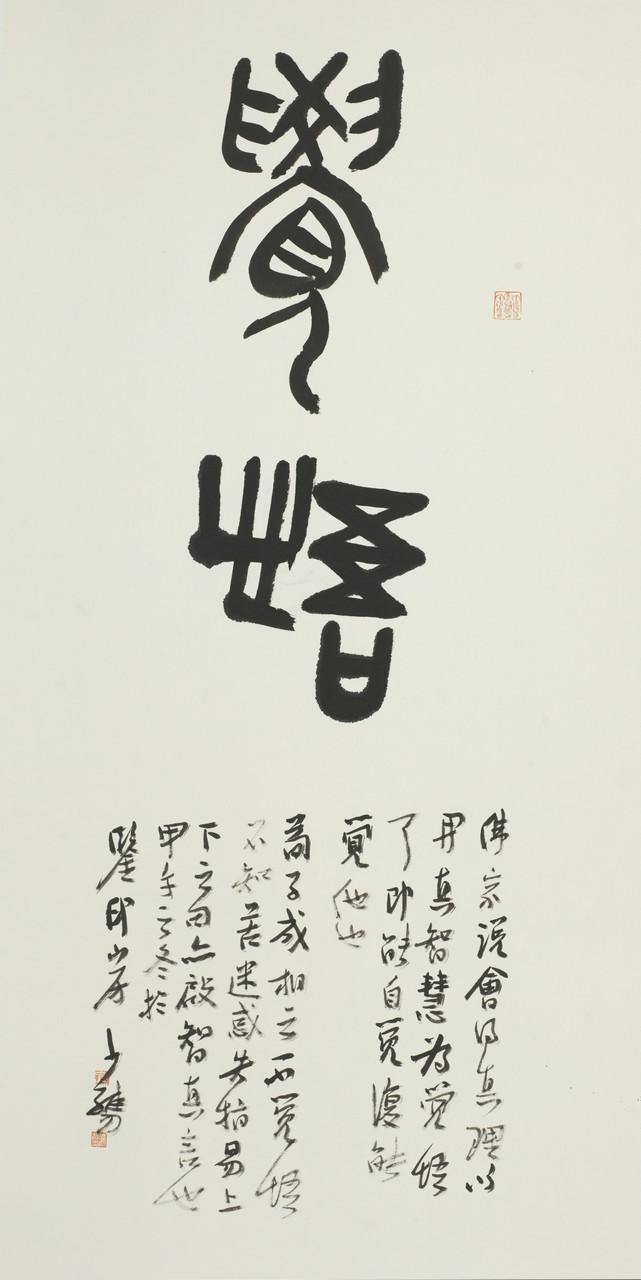"""许雄志篆书""""觉悟"""""""