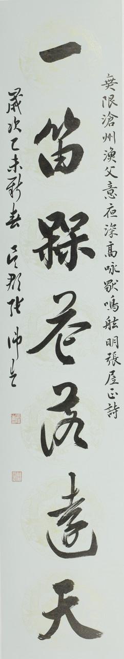 张伟生行书七言联(下联)