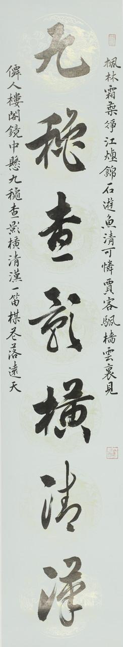 张伟生行书七言联(上联)
