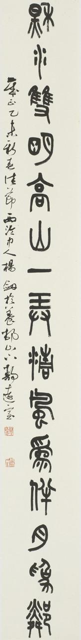 杨剑篆书十五言联(下)