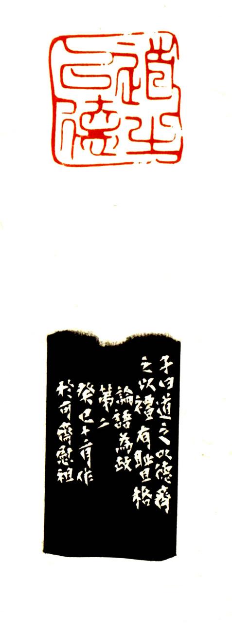 道之以德(孙慰祖)