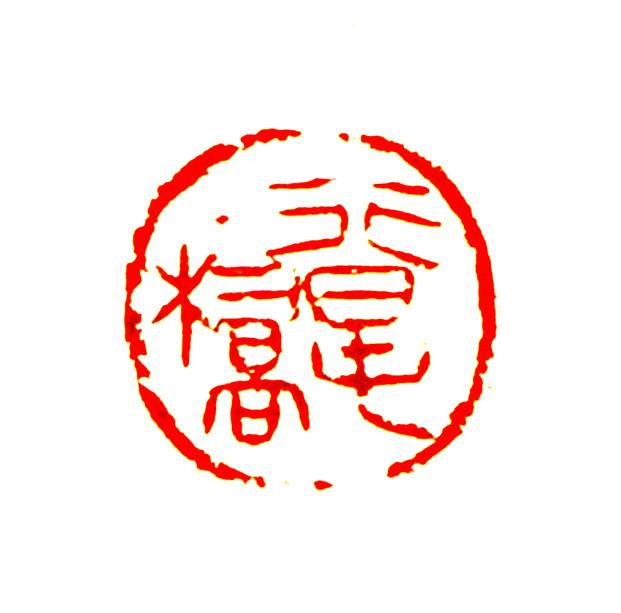 行春桥(薛春泉)