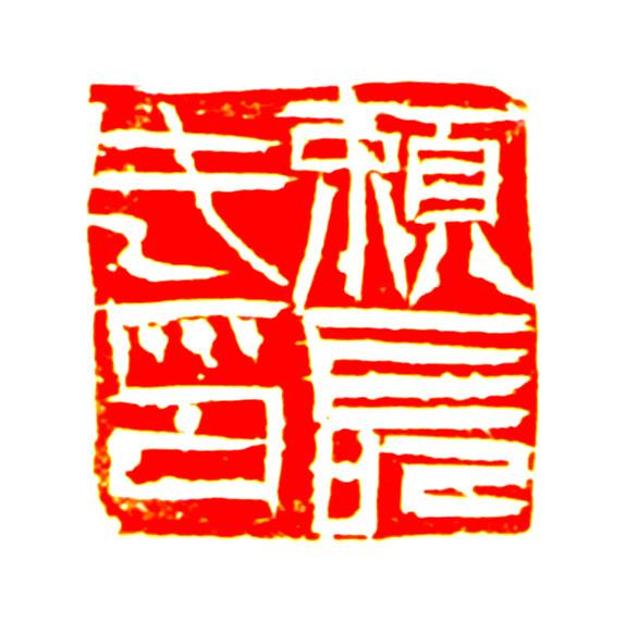 赖长武印(祝培良)