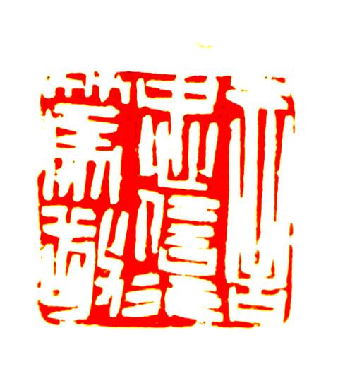 言忠信行笃敬(孙慰祖)