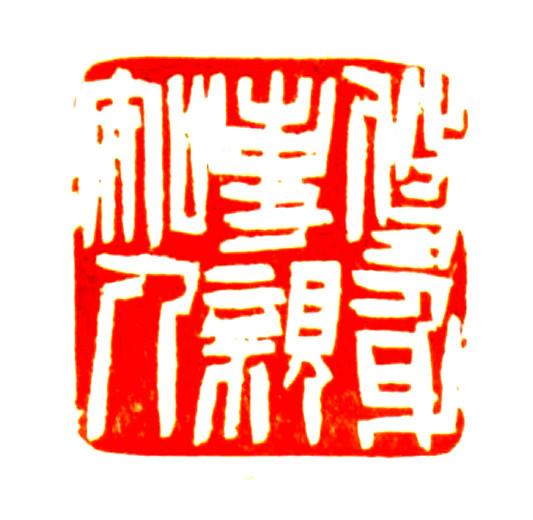 修身事亲知人(孙慰祖)