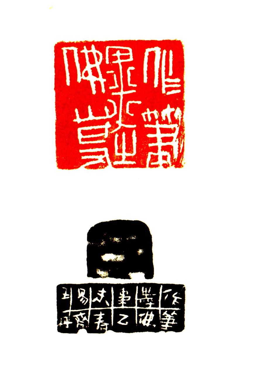 作笔墨佛事(王丹)