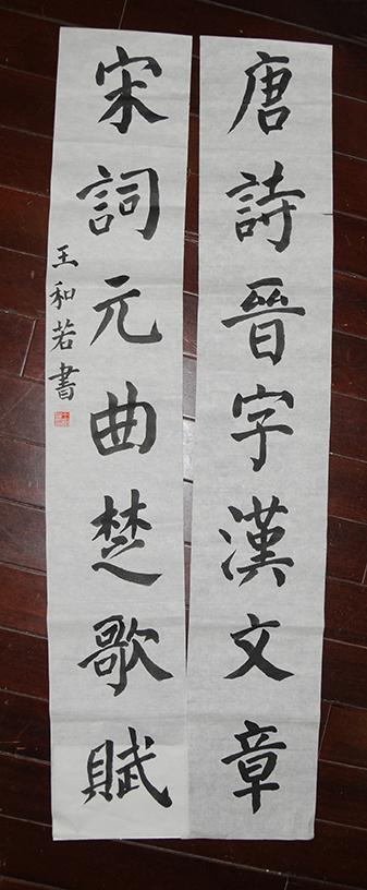 王和若 唐诗宋词联
