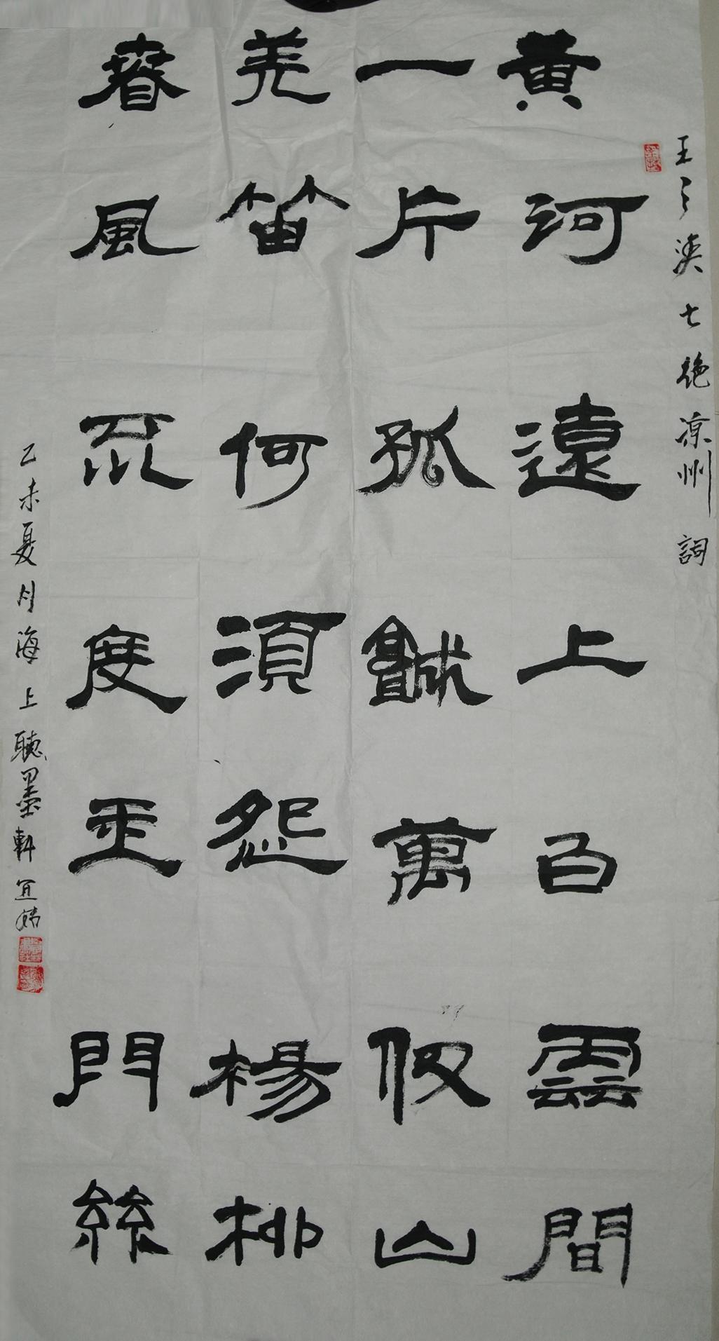 姜宜婧 隶书古诗