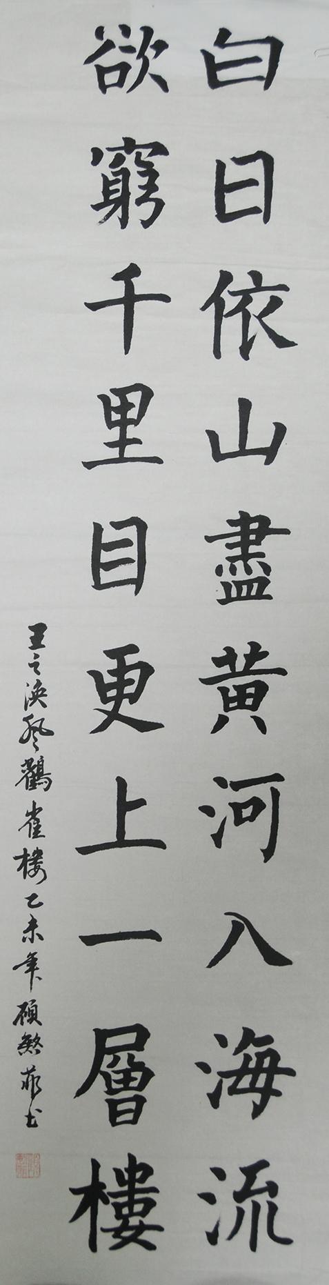 顾愍菲 白日黄河