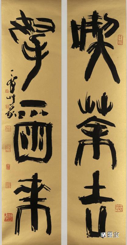 2011年金笺草篆吃茶拿酒三言联