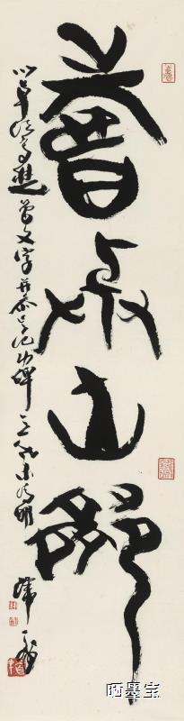 2003年草篆寿与山齐