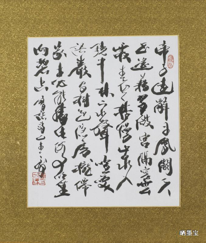 2015年行书王维诗