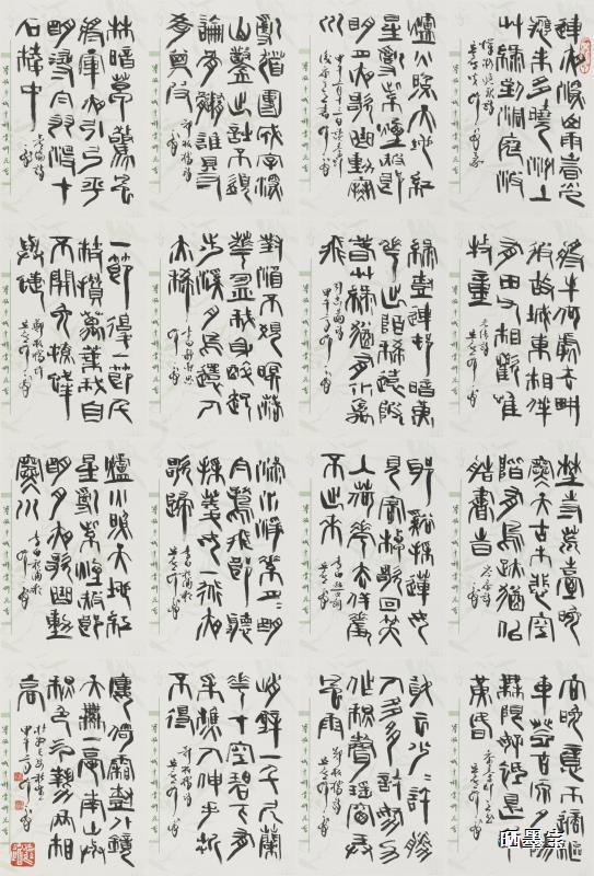 2014年草篆古诗十六首