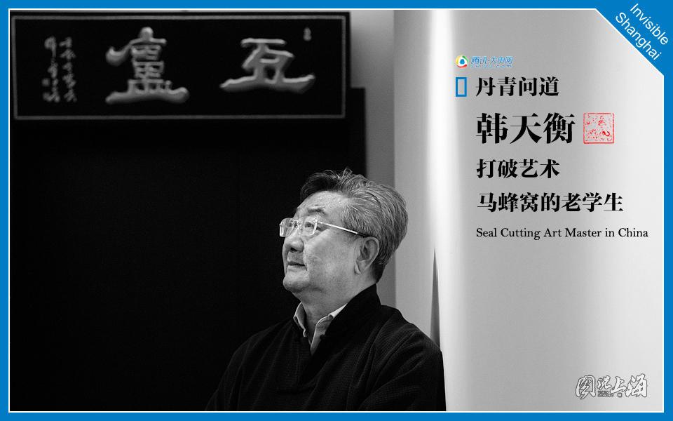 图说上海·世博奥运国礼都靠他的一把刀
